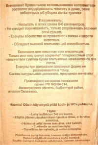 AHVOLAN MAATILA  Kissan Hiekkaa / Хутор Ахвола впитывающий бумажный Бактерицидный наполнитель для животных Разноцветный