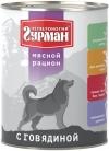 Четвероногий гурман «Мясной рацион» с говядиной для собак