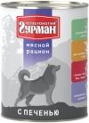 Четвероногий гурман «Мясной рацион» с печенью для собак